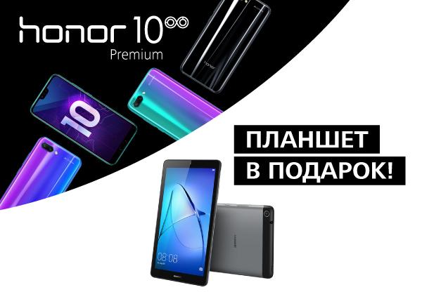 Купи смартфон Honor 10 – получи планшет Huawei T3 в подарок!  34d7578c51e1b
