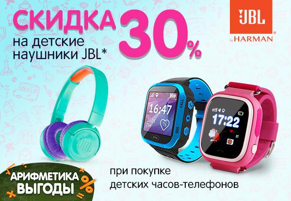 Купи детские часы-телефон – получи наушники JBL со скидкой!   Акции в DNS -  DNS – интернет магазин цифровой и бытовой техники по доступным ценам. 7abd29d620c